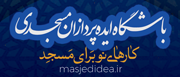 بانک ایده های مسجدی
