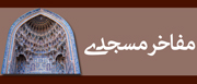 مفاخر مسجدی