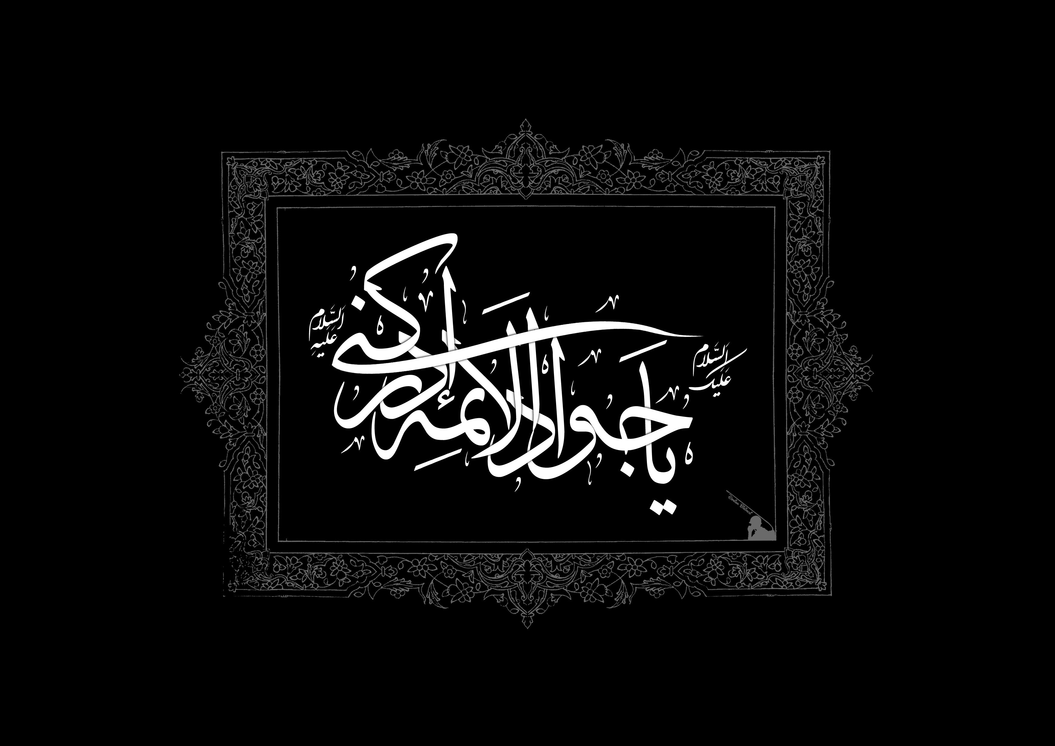 نتیجه تصویری برای شهادت امام محمد تقی علیه السلام