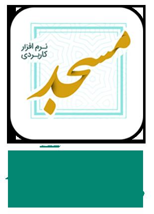 محراب