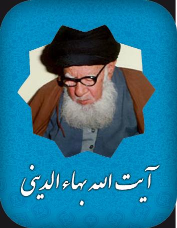 بهاء الدینی