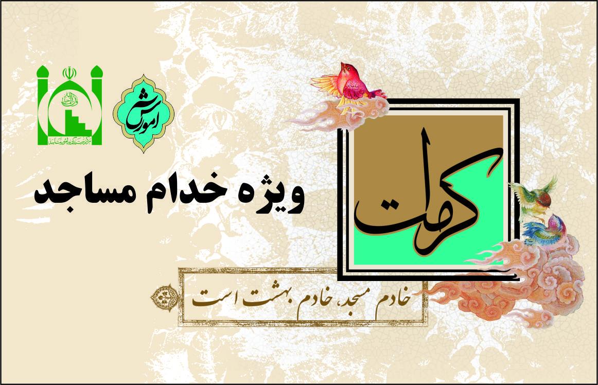 روز جهانی مسجد 4