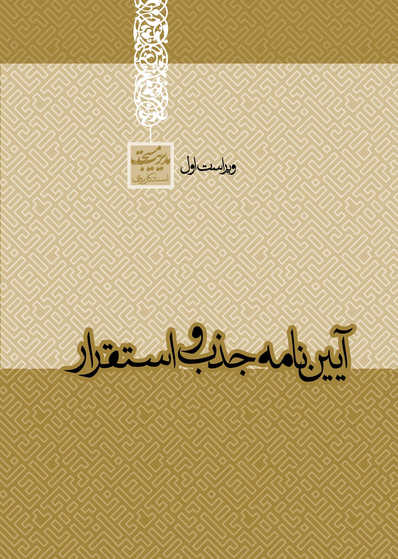 جلد اسناد کاربردی 1