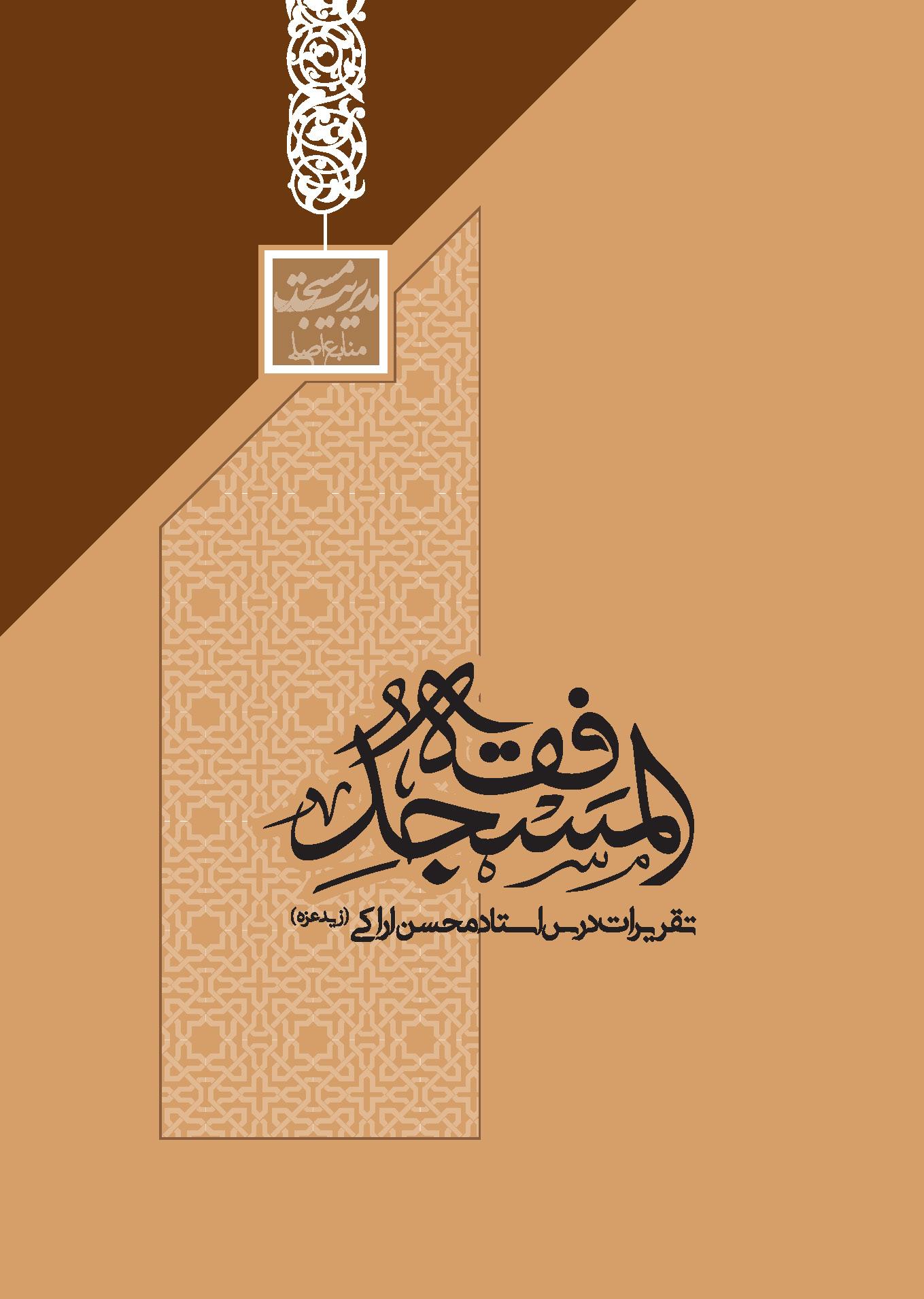جلد منابع اصلی 3