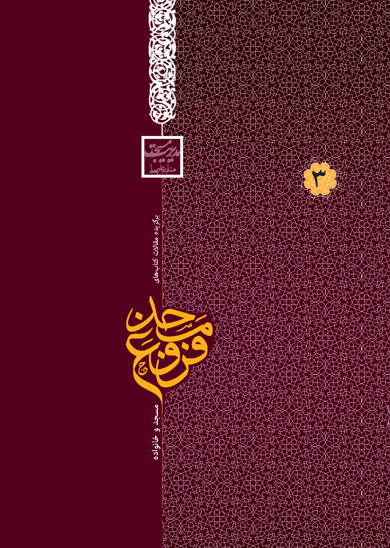 جلد منابع اصلی 5