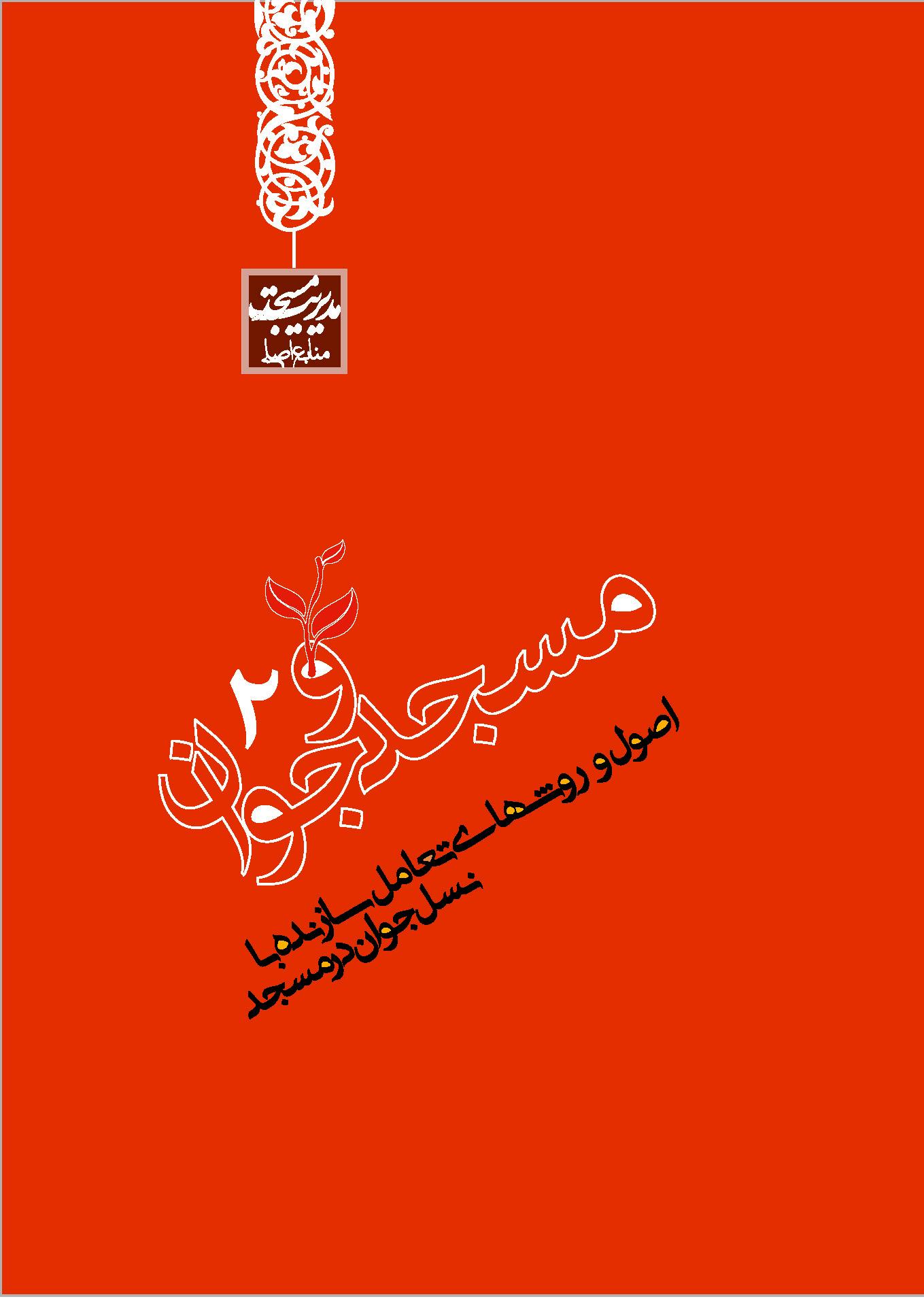 جلد منابع اصلی 12