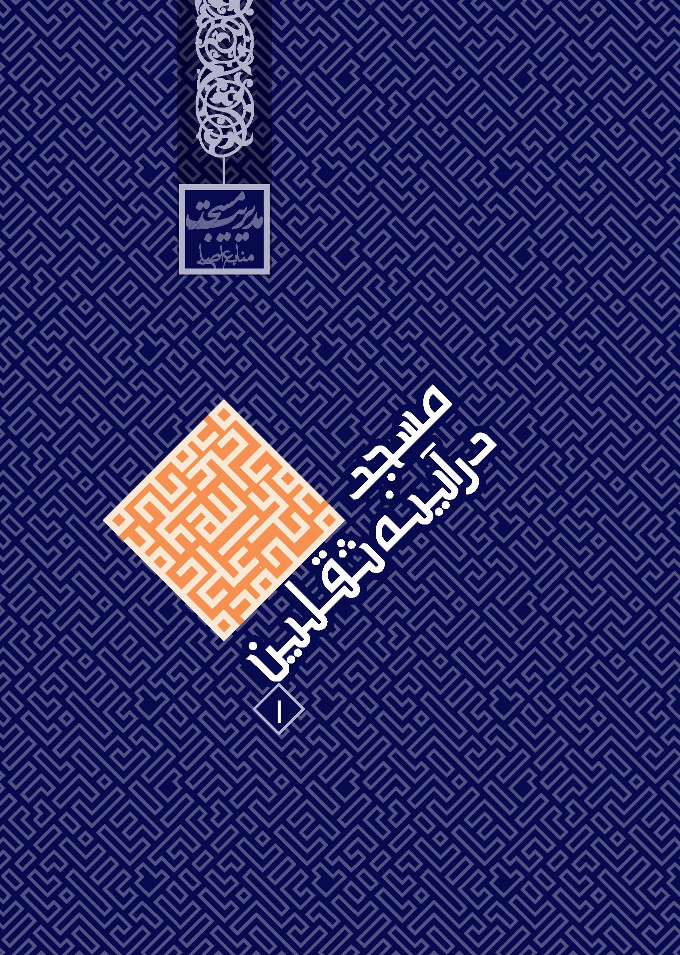 جلد منابع اصلی 16