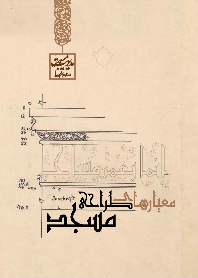 جلد منابع اصلی 19