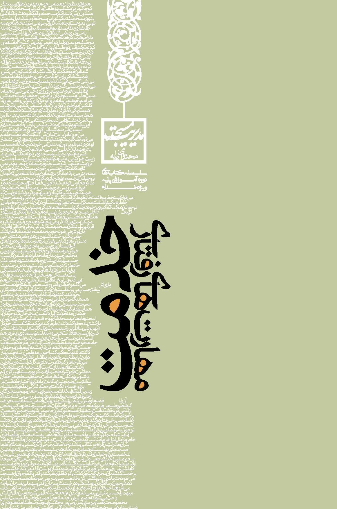 جلد محتوای پایه 11