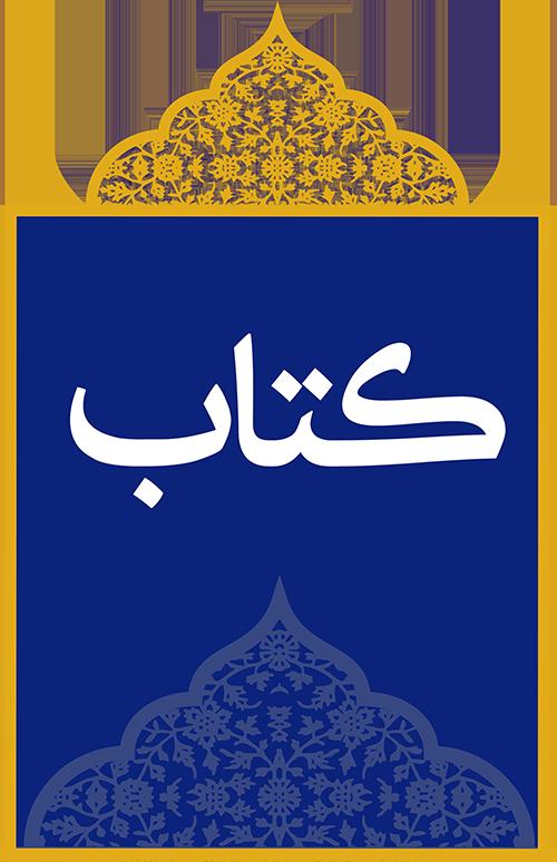 آیکنهای مدیریت مسجد 5