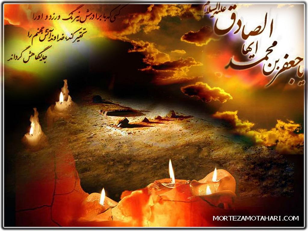 عکس های شهادت امام صادق