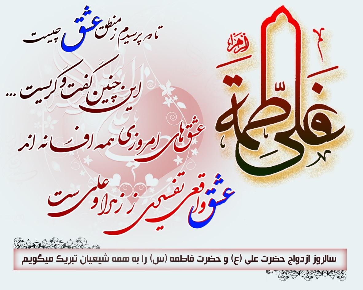 Image result for سالروز ازدواج مولا علی
