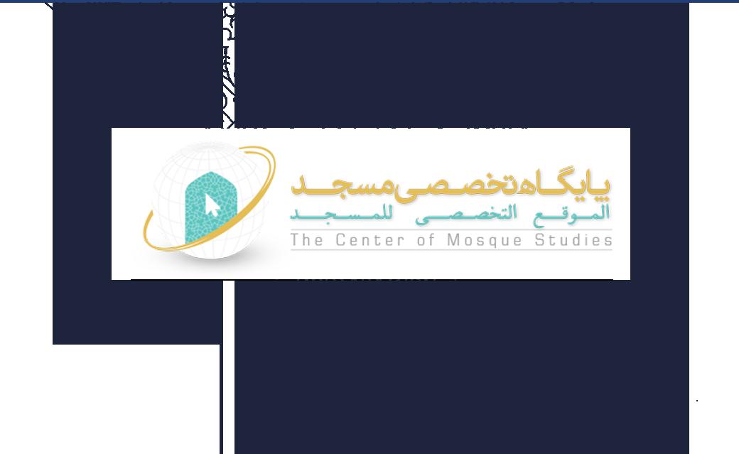 پایگاه تخصصی مسجد